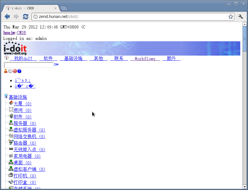 Screenshot-i-doit - CMDB - Google Chrome.png